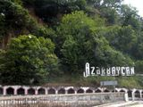 Автомобильная граница / Азербайджан