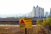 Желтая табличка / Израиль