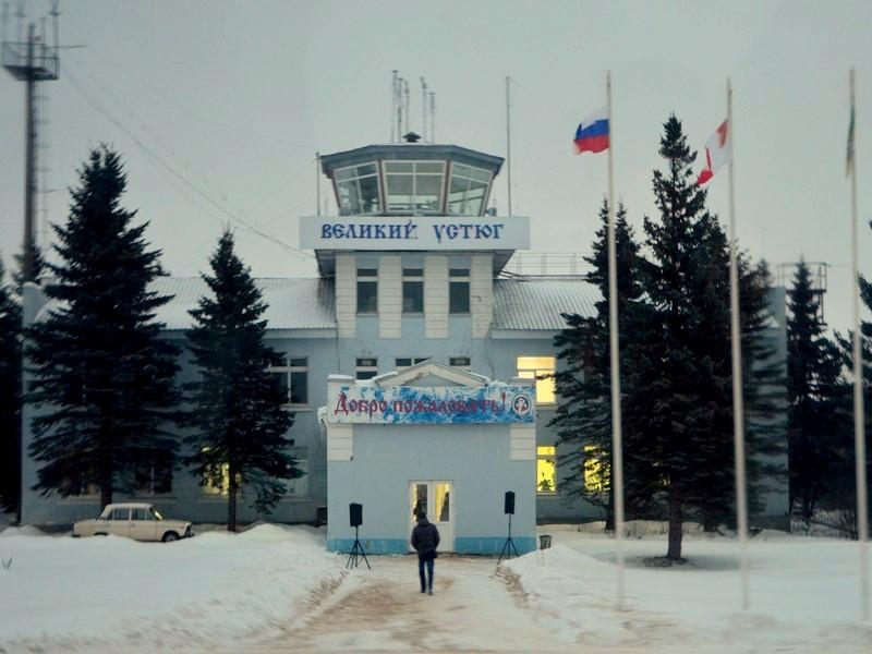 Аэропорт Великого Устюга / Фото из России