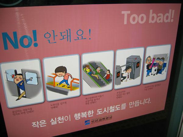 Туалет в метро Сеула / Фото из Южной Кореи