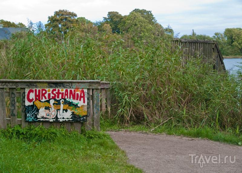 Добро пожаловать в Кристианию / Фото из Дании