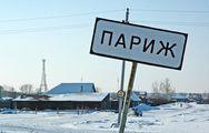Населенный пункт / Россия