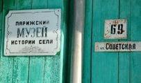 Исторический музей / Россия