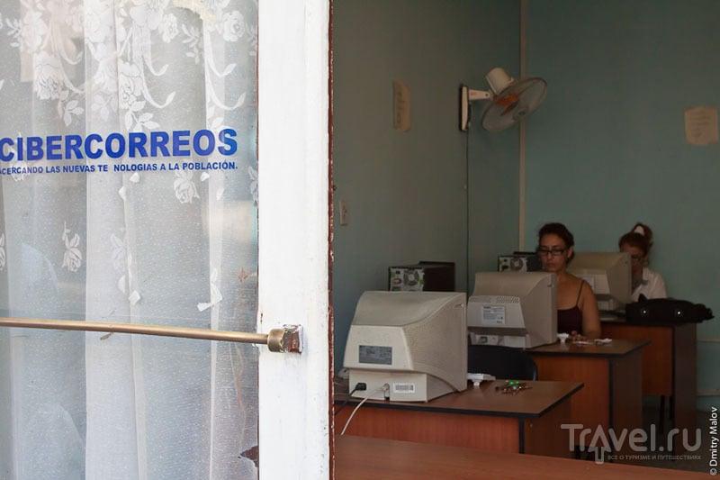 Киберпочта на Кубе / Фото с Кубы