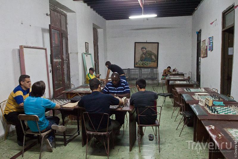 Шахматный клуб в Матансасе, Куба / Фото с Кубы