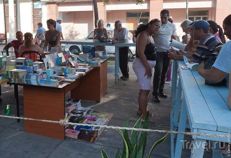 Уличная книжная ярмарка в Сьенфуэгосе, Куба / Фото с Кубы