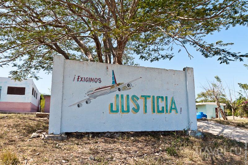 Напоминание о теракте на Кубе / Фото с Кубы