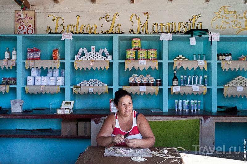 В магазине Тринидада, Куба / Фото с Кубы