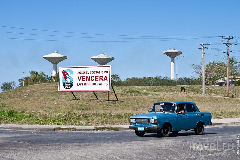 Агитационный баннер на Кубе / Фото с Кубы