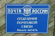 Мальтийская почта / Россия