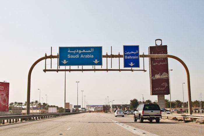 Мост короля Фахда в Бахрейне / Фото из Бахрейна