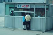 Цветы не завезли / Корея - КНДР