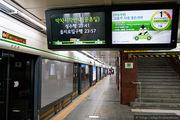 Информационные экраны / Южная Корея