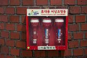 Оборудование для аварийных ситуаций / Южная Корея
