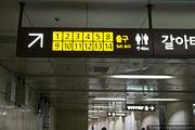 Не заблудиться / Южная Корея