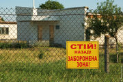 Табличка-прежупреждение / Украина