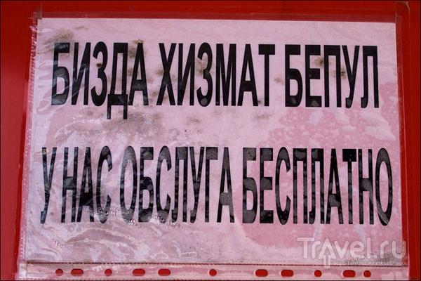 """""""Обслуга бесплатно"""" / Узбекистан"""