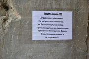 Табличка-предупреждение / Молдавия
