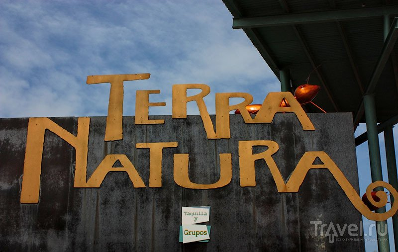 Парк Terra Natura  в Испании / Фото из Испании