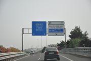 Указатели на автомагистрали / Испания