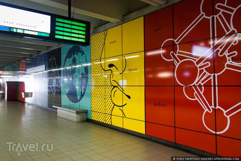Станция метро Heysel / Бельгия