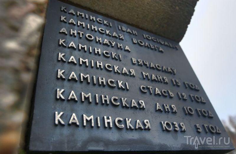 Обелиск на месте дома Иосифа Каминского / Белоруссия