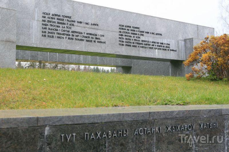Братская могила / Белоруссия