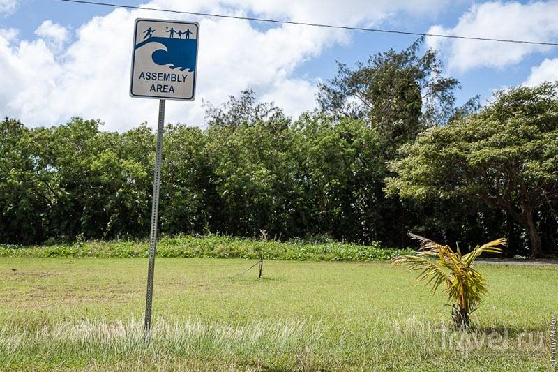 Знак об опасности цунами на Гуаме / Фото с Гуама