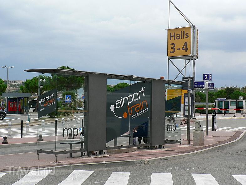 Из аэропорта Марселя в город - дешевле / Франция