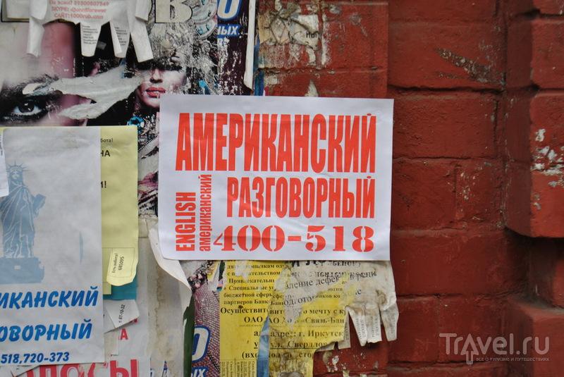 Иркутия / Россия