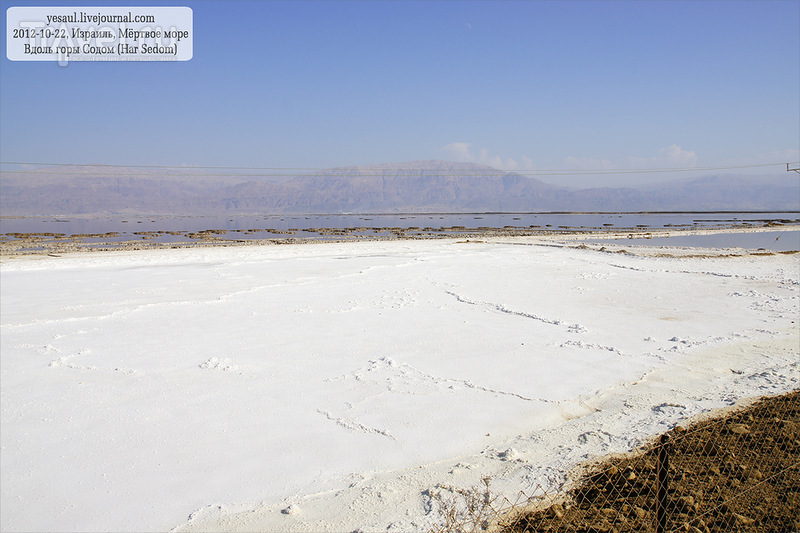 Мёртвым берегом Мёртвого моря, вдоль горы Содом: серия последняя / Израиль