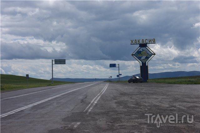 Хакасия / Россия