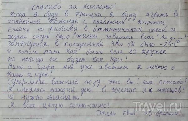 Ольхонский дневник / Россия
