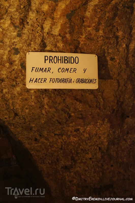 К сокровищам гномов / Испания
