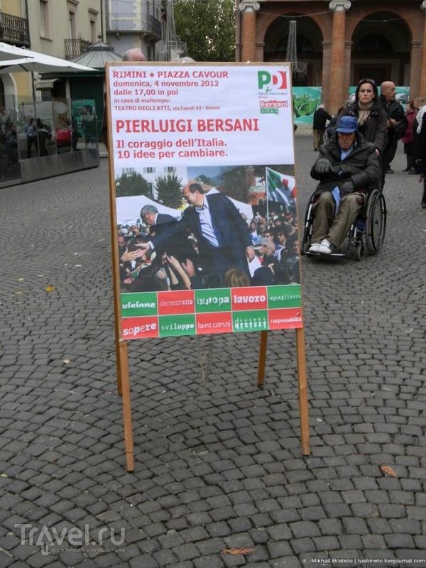 Предвыборные игры в Римини / Италия