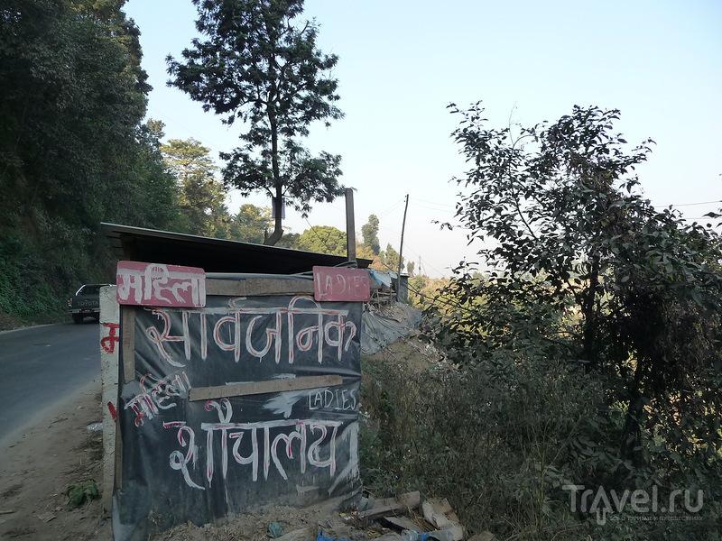 Вэр из э тойлет? / Непал