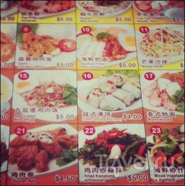 Еда в Сингапуре / Сингапур