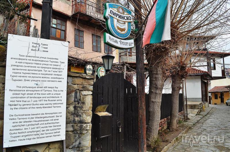 Улица Гурко в Велико-Тырново / Фото из Болгарии