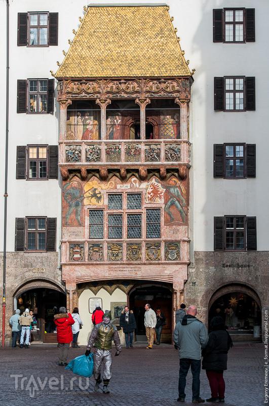Дом с золотой крышей в Инсбруке / Фото из Австрии