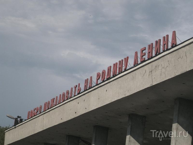 Ульяновск. Пост им. Ленина / Россия