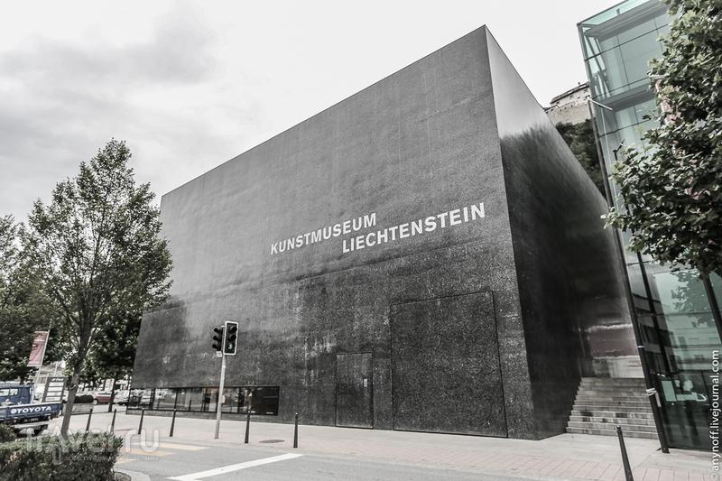 Государственный музей современного искусства в Вадуце, Лихтенштейн / Фото из Германии