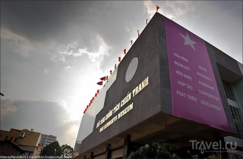 Музей жертв вьетнамской войны в Сайгоне / Фото из Вьетнама