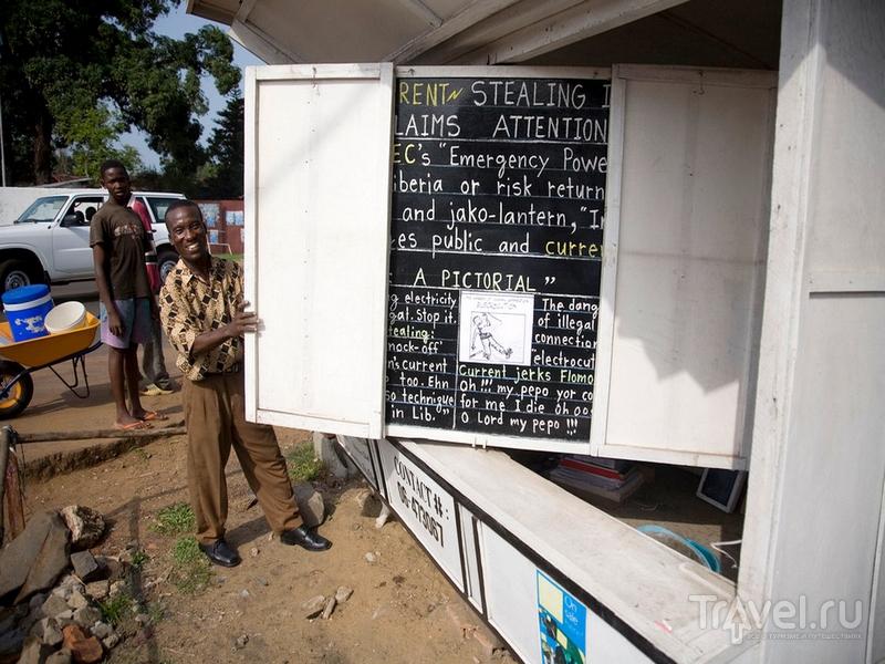 Актуальная информация на доске The Daily Talk доступна даже тем, кто не умеет читать, Либерия / Либерия