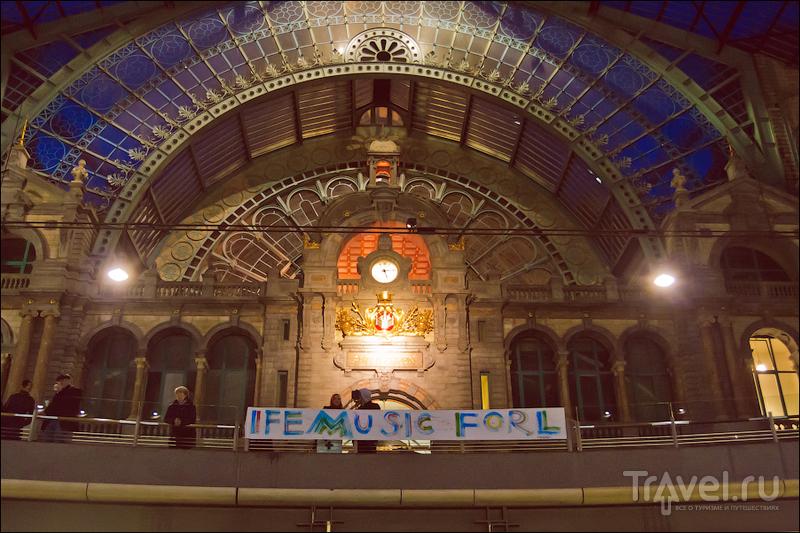 Вокзал Антверпена, Бельгия / Фото из Бельгии