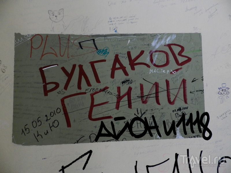 """Москва, Булгаков, """"Нехорошая квартира"""" / Россия"""