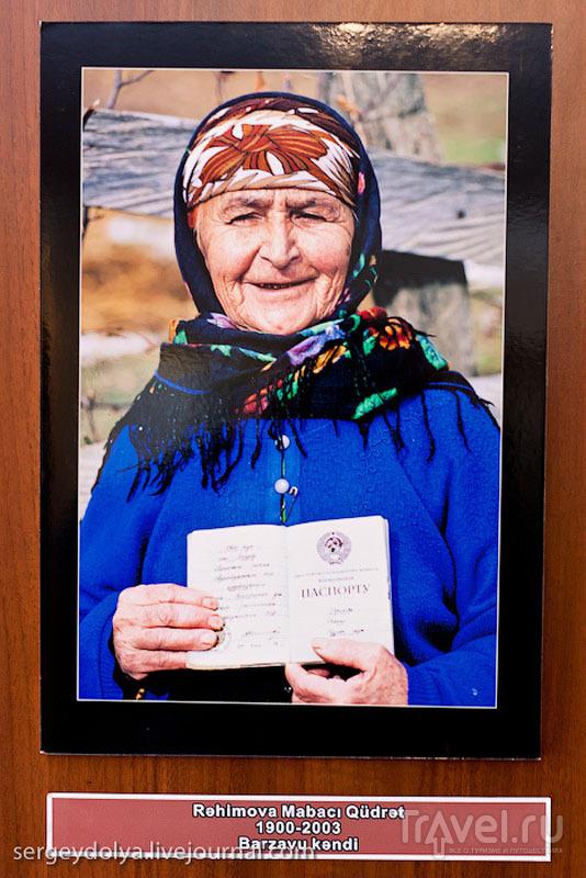 В Музее долгожителей деревни Лерик, Азербайджан / Фото из Азербайджана