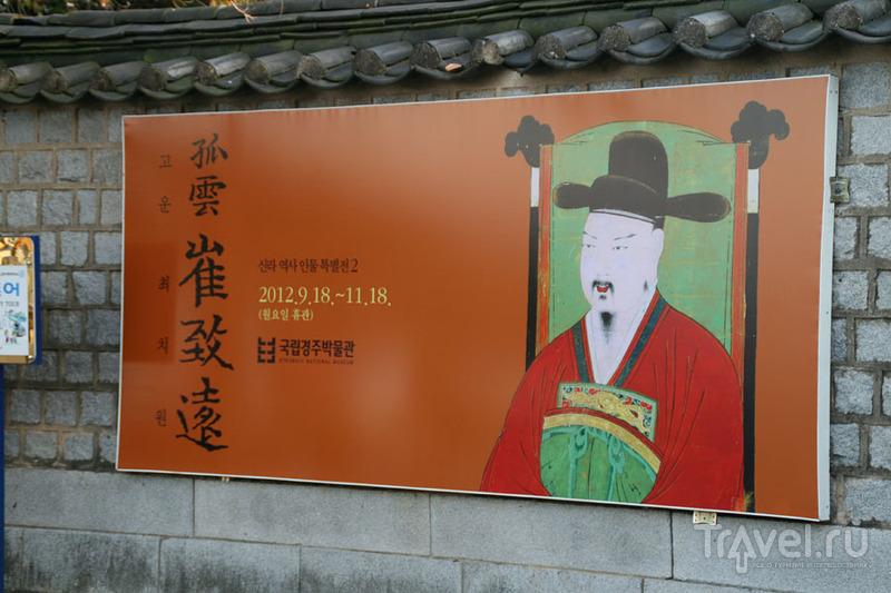 Национальный музей Кёнджу / Южная Корея
