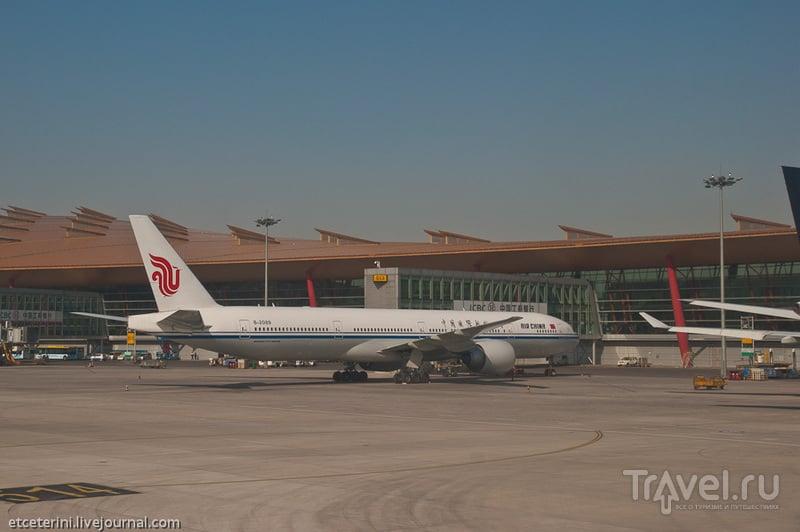 Сидней - Пекин / Китай