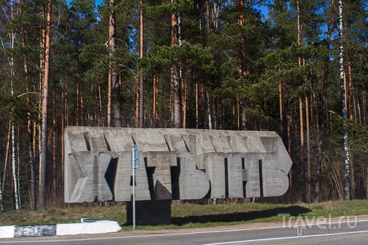Хатынь - деревня, которой нет на карте / Белоруссия