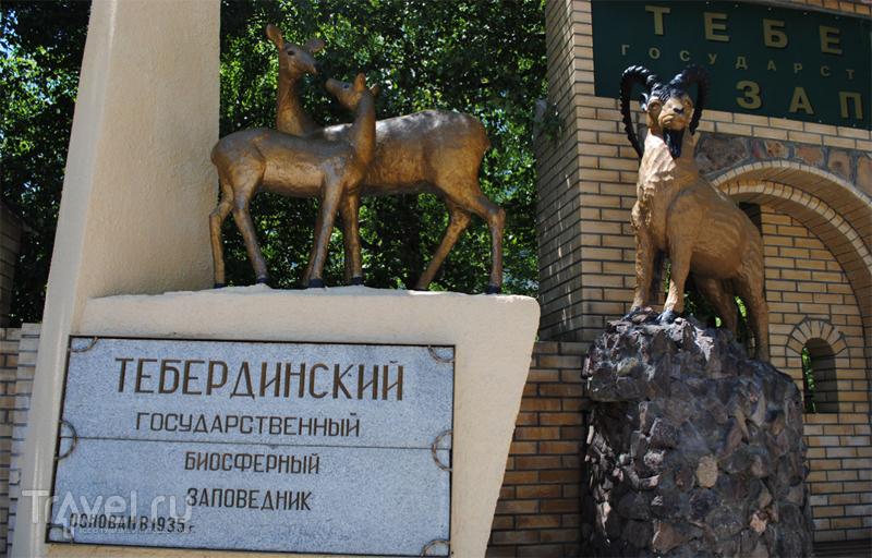 "Поход ""Теберда-Домбай"". Кавказ / Россия"